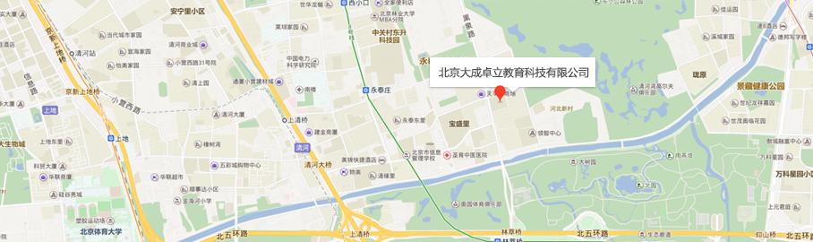 北京大成卓立教育科技有限公司地址