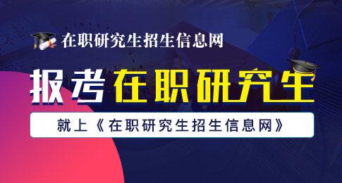 中国在职研究生招生信息网