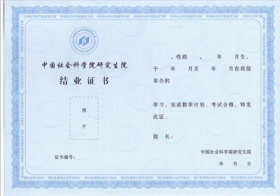 高级研修结业证书